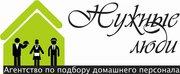 Агентство по подбору персонала для дома