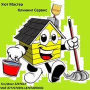 Уборка квартир недорого Алматы